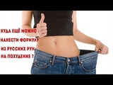 Русские руны куда ещё можно нанести формулу на похудение рунолог, таролог Надежда Тинская