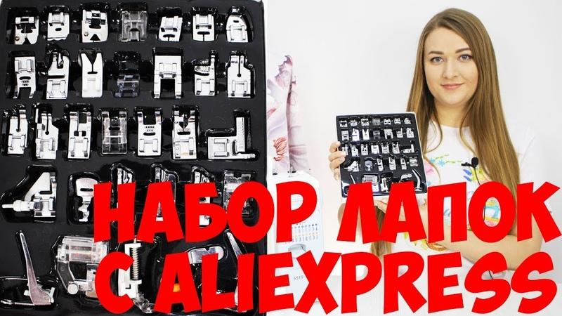 Набор из 32 лапок для швейной машины с Алиэкспресс. Обзор с демонстрацией. Aliexpress для шитья