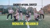 Monatik - Vitamin D CHOREO @yana_sheff27