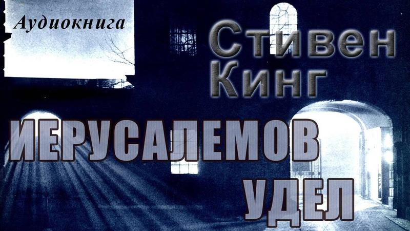 Стивен Кинг ИЕРУСАЛЕМОВ УДЕЛ