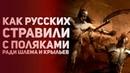 Топ истории из MMO игр Китайские карлики война России и Польши троллинг моралфагов