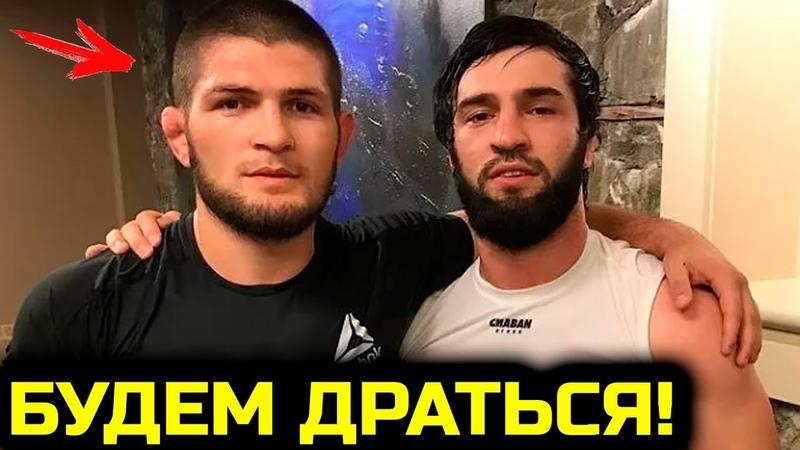 ХАБИБ И ЗУБАЙРА ПОДЕРУТСЯ ВМЕСТЕ НА ТУРНИРЕ В АБУ ДАБИ НА UFC 242
