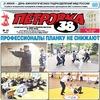"""Газета """"Петровка,38"""""""