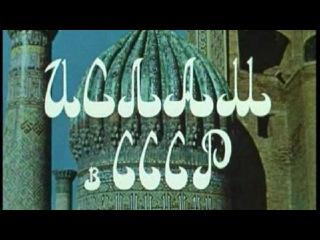 Ислам в СССР (документальный фильм)