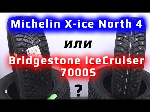 Bridgestone 7000S или Michelin X-Ice North 4 ?
