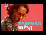 НОВАЯ ФАБРИКА ЗВЁЗД – Кастинг 10 августа в Москве!