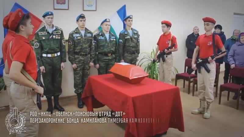 Перезахоронение Камиланова ТК