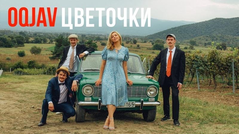 OQJAV feat Тася Вилкова — Цветочки (Official video)
