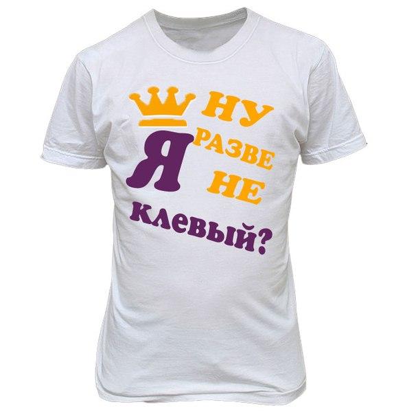 Футболки На Заказ В Великом Новгороде