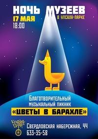 Ночь Музеев в Упсала-Парке 17 мая в 18-00