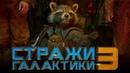 Стражи Галактики 3 Обзор / Тизер-трейлер 3 на русском