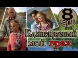 Единственный мой грех. 8 серия. Мелодрама 2012. (8 серий)