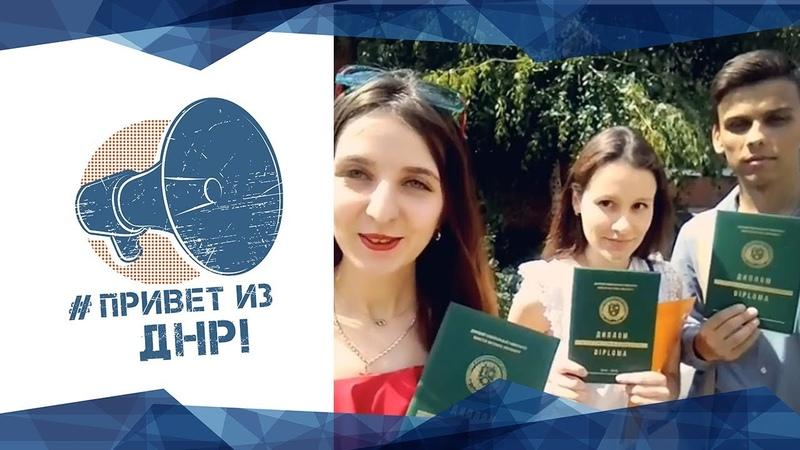 ПриветИзДонецка от выпускников ИстФака ДонНУ