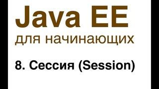 Java EE для начинающих. Урок 8: Сессия (Session).