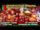 Реклама Белорусская ярмарка HD 26.06.17 образец