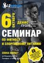 Денис Гусев фото #44