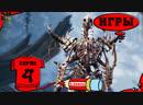 Divinity Original Sin 2 Божество Первородный грех 2 4 серия челендж на кону борода Xamuk