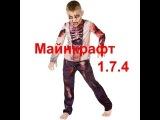 Обзор Майнкрафт 1.7.4 Дети Зомби!