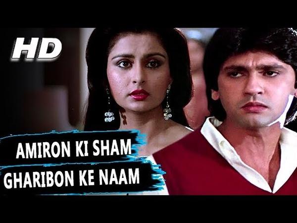 Amiron Ki Sham Gharibon Ke Naam Mohammed Aziz Naam 1986 Songs Kumar Gaurav Poonam Dhillon
