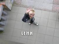 Семен Бондаренок, 10 февраля 1981, Минск, id184281366