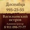 ДОСТАВКА ЕДЫ. Грузинская кухня |Васильевский о-в