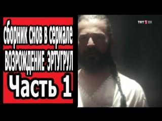 Сборник снов в сериале ВОЗРОЖДЕНИЕ ЭРТУГРУЛ Часть 1