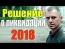 =Решение о ликвидации 2018= ПРЕМЬЕРА