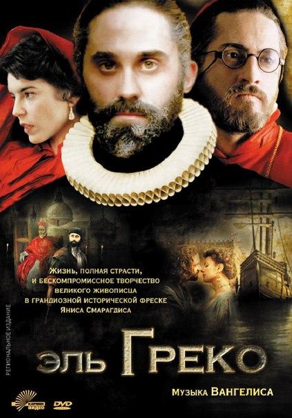 Эль Греко (2007)
