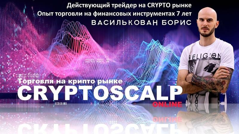 Пампы на криптовалютах Трейдер Василькован Борис