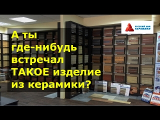 Что скрывает ШОУ РУМ керамики   Русский Дом Керамики и КонкурентовНет.ру