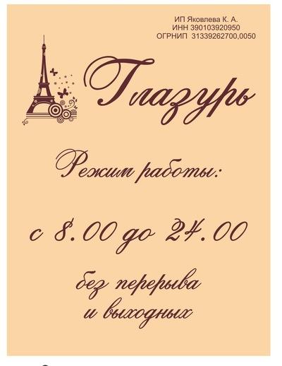Кафе Глазурь, 28 апреля , Балтийск, id227691433