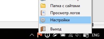 настройки Open Server
