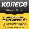 КОЛЕСО-OZ  шины и диски в Орехово-Зуево