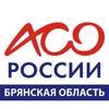 АСО России - Брянская область