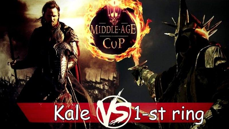 Турнир Властелин Колец: Middle Age Cup - 1 st ring vs Kale (Группа C, первый тур)