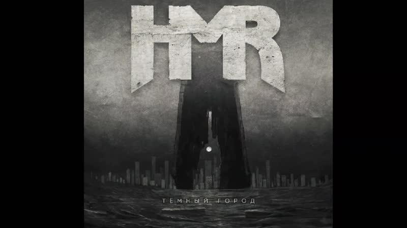 HMR Темный город - тизер сингла