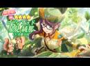 4☆ [Робин Гуд] Хошими Джунна