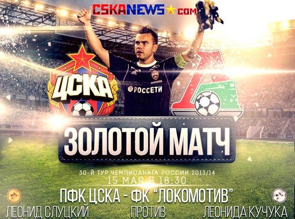 новости футбола россии 2014