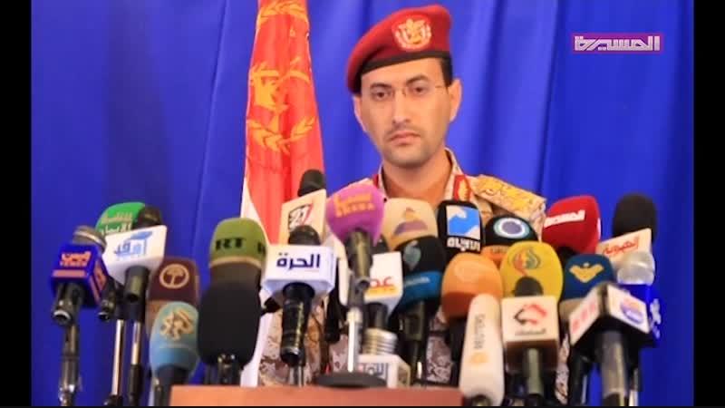 مؤتمر صحفي للناطق باسم القوات المسلحة العميد يحيى سريع يتضمن إحاطة شاملة للوضع الميداني 16-12-2018