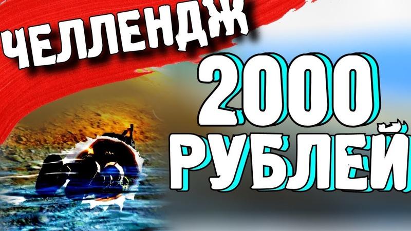 ЧЕЛЛЕНДЖ НА 2000 РУБЛЕЙ ТОЛЬКО ПОСЫЛКА И АИРДРОП