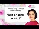 Прямой эфир с Лианой Димитрошкиной. Чем опасен успех?