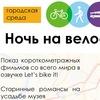 Ночь на велосипеде