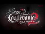 Е3 2013: Castlevania: Lords of Shadow 2 - Новый трейлер