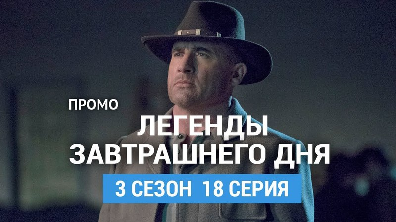 Легенды завтрашнего дня 3 сезон 18 серия Промо (Русская Озвучка)