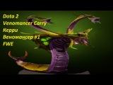 Dota 2 Venomancer Carry Керри Веномансер #1 FWE