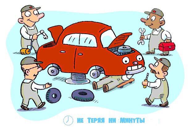 Все автолюбители Гуково сообществ по ремонту и улучшению авто все сюда делимся подсказываем по ремонту авто выкладываем фото!