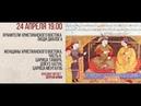 Цикл лекций Сергея Брюна Лекция 12 Женщины христианского Востока Часть II