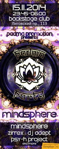 Padma Party 4: Mindsphere, Zirrex, Psy-H Project