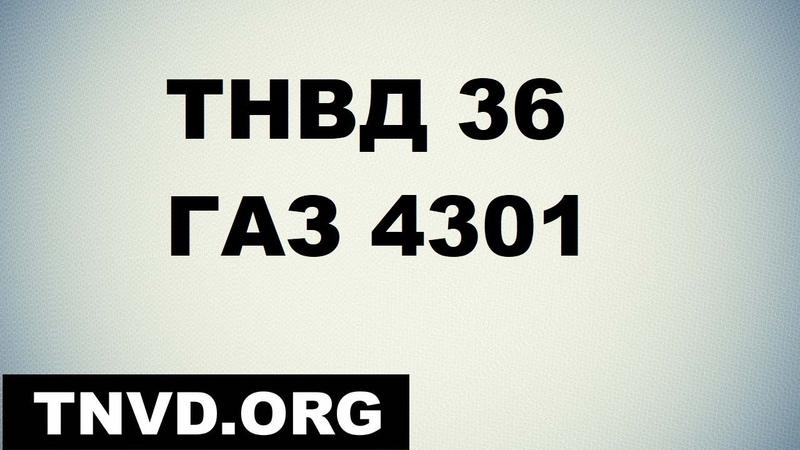 ТНВД 36 ГАЗ 4301