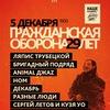 Гражданская Оборона: 29 лет / 05.12 - Космонавт